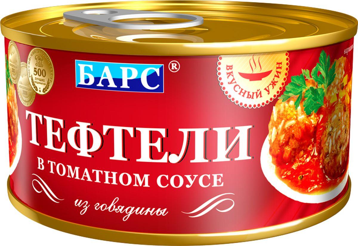 Вкусный ужин Барс тефтели мясные в томатном соусе, 325 г7010Компания Барс производит уникальную и исключительную по своим вкусовым качествам, серию вторых обеденных блюд. Готовое блюдо -Тефтели мясные. Откройте и разогрейте 1-2 минуты. Это действительно Вкусно по Домашнему!