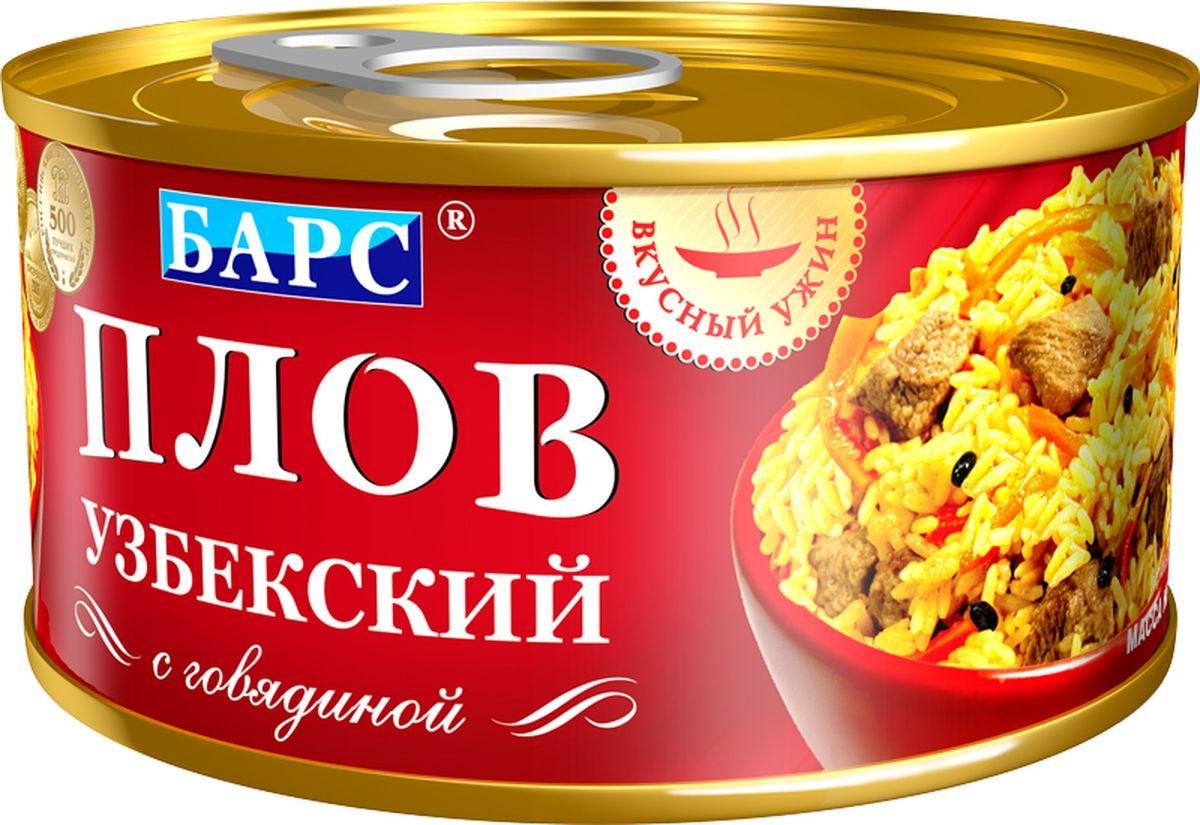 Вкусный ужин Барс плов узбекский с говядиной, 325 г барс свинина тушеная высший сорт гост 325 г