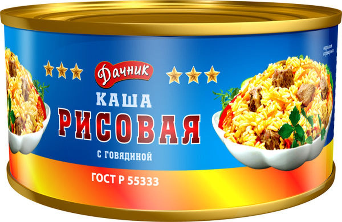 Дачник каша рисовая с говядиной ГОСТ, 325 г7027ТМ Дачник - это лучшее сочетание цены и качества. Готовое блюдо - Каша рисовая с говядиной. Откройте и разогрейте 1-2 минуты.