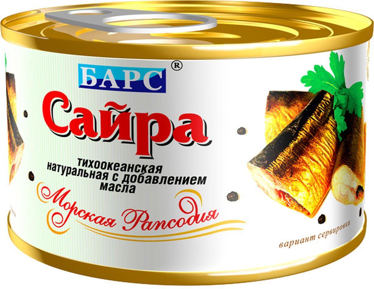 Барс сайра тихоокеанская натуральная с добавлением масла, 250 г барс свинина тушеная высший сорт гост 325 г