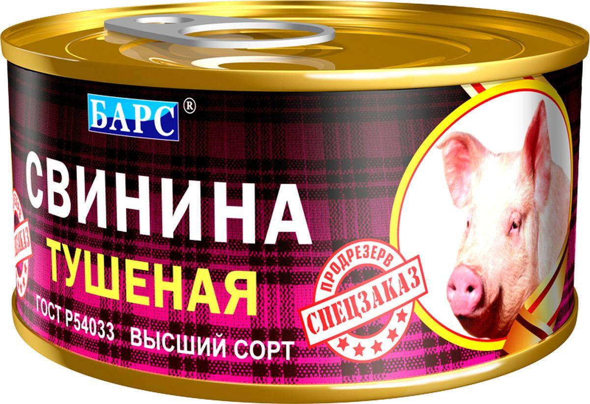 Барс свинина тушеная высший сорт ГОСТ, 325 г золотой резерв барс свинина тушеная высший сорт 325 г