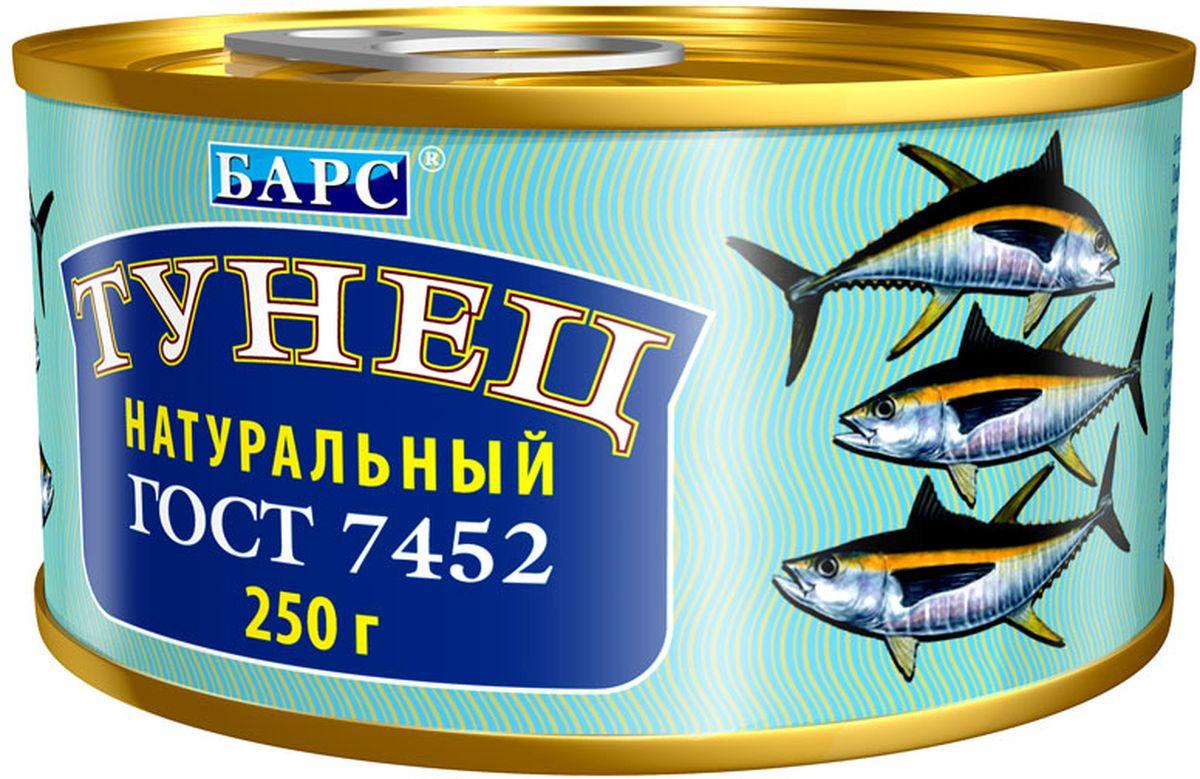 Барс тунец натуральный, 250 г7401Рыбные консервы компании Барс производятся на собственном современном заводе, расположенном в экологически чистом районе Калининградской области, что позволяет полностью контролировать качество продукции. Для производства консервов компания Барс покупает самую качественную российскую рыбу и имеет надежных поставщиков сырья в основных странах-экспортерах рыбы. Благодаря тщательному соблюдению рецептуры ГОСТ, высокому качеству сырья и ингредиентов, технологи компании Барс сумели добиться исключительных вкусовых качеств традиционных рыбных консервов.