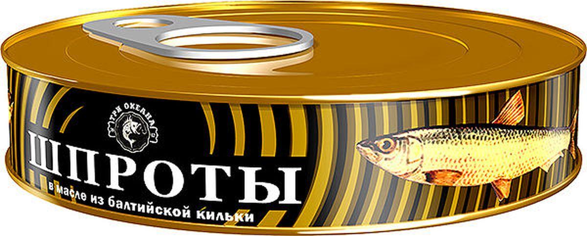 Три океана шпроты натуральные копченые, 160 г8229Рыбные консервы ТМ Три Океана - это лучшее сочетание цены и качества.