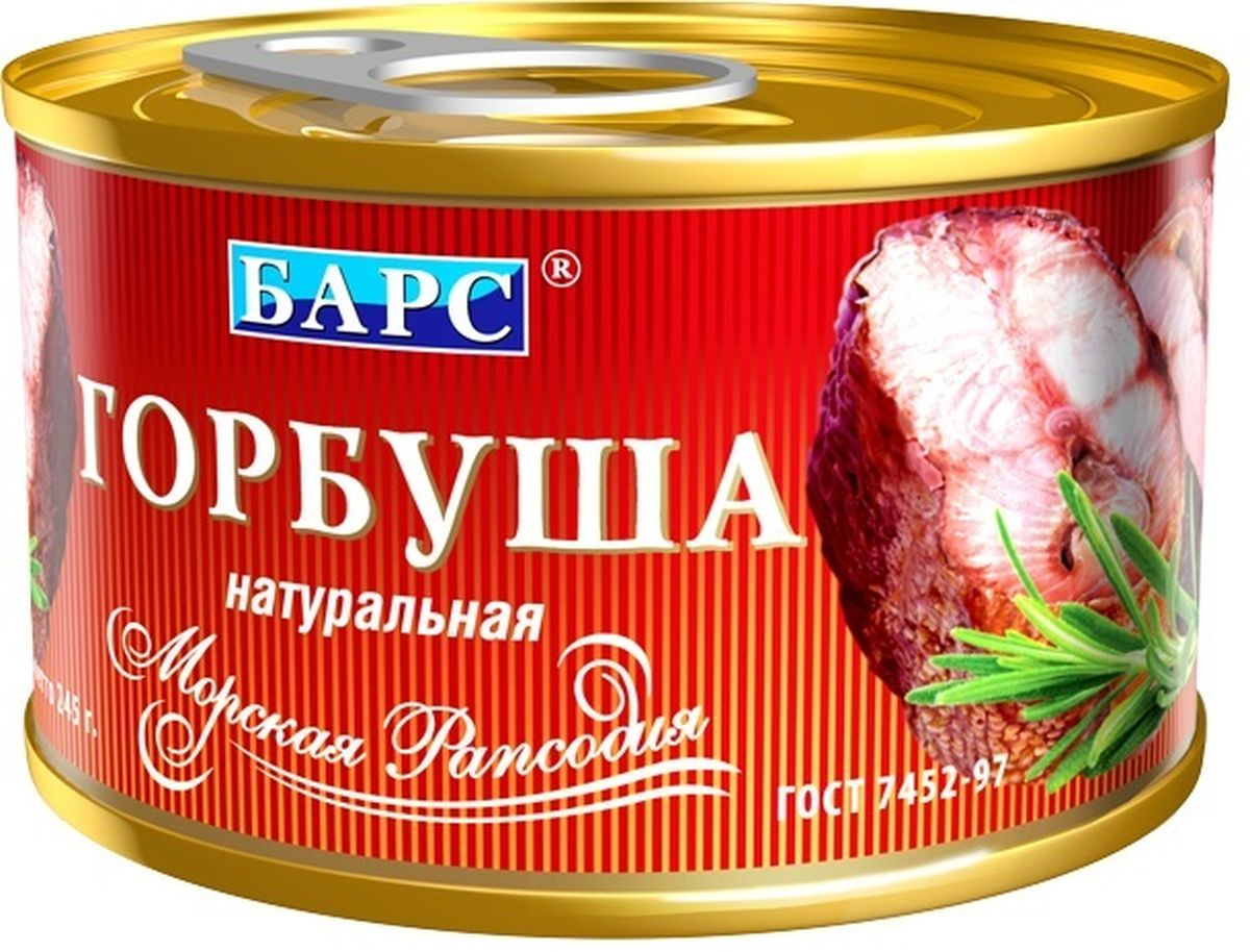 Барс горбуша натуральная, 245 г8703Рыбные консервы компании Барс производятся на собственном современном заводе, расположенном в экологически чистом районе Калининградской области, что позволяет полностью контролировать качество продукции. Для производства консервов компания Барс покупает самую качественную российскую рыбу и имеет надежных поставщиков сырья в основных странах-экспортерах рыбы. Благодаря тщательному соблюдению рецептуры ГОСТ, высокому качеству сырья и ингредиентов, технологи компании Барс сумели добиться исключительных вкусовых качеств традиционных рыбных консервов.