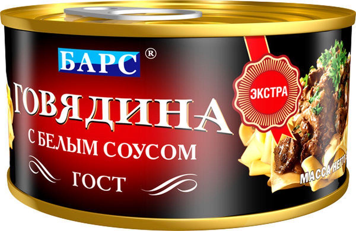 Барс говядина в белом соусе ГОСТ экстра, 325 г бериложка биточки в грибном соусе 250 г