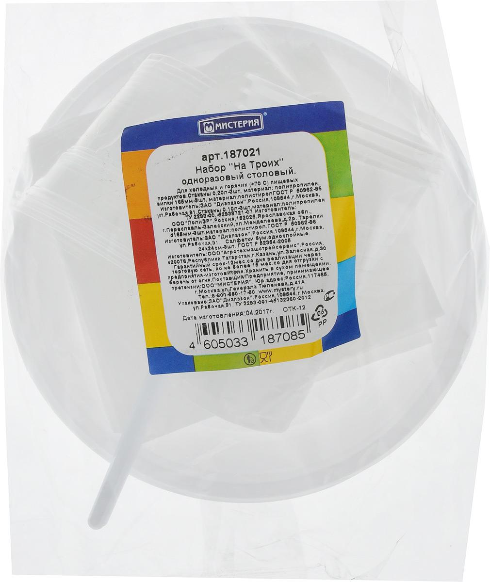 Набор одноразовой посуды Мистерия На троих, 15 предметов187021Набор одноразовой посуды Мистерия На троих на 3 персоны включает 3 тарелки, 3 вилки, 3 больших стакана, 3 маленьких стакана и 3 салфетки. Посуда выполнена из пищевого пластика, предназначена для холодных и горячих (до +70°С) пищевых продуктов. Такой набор посуды отлично подойдет для отдыха на природе. В нем есть все необходимое для пикника. Он легкий и не занимает много места, а самое главное - после использования его не надо мыть. Объем большого стакана: 200 мл. Диаметр большого стакана (по верхнему краю): 7 см. Высота большого стакана: 9,5 см. Объем маленького стакана: 100 мл. Диаметр маленького стакана (по верхнему краю): 6,5 см. Высота маленького стакана: 6,5 см. Диаметр тарелки: 16,5 см. Длина вилки: 16,5 см. Размер салфетки: 24 х 24 см.