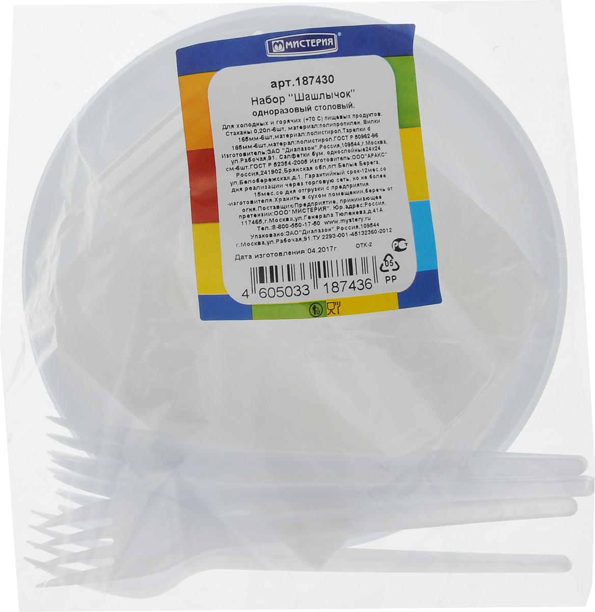 Набор одноразовой посуды Мистерия Шашлычок, 24 предмета187430Набор одноразовой посуды Мистерия Шашлычок на 6 персон включает 6 тарелок, 6 вилок, 6 стаканов и 6 салфеток. Посуда выполнена из пищевого пластика, предназначена для холодных и горячих (до +70°С) пищевых продуктов. Такой набор посуды отлично подойдет для отдыха на природе. В нем есть все необходимое для пикника. Он легкий и не занимает много места, а самое главное - после использования его не надо мыть. Объем стакана: 200 мл. Диаметр стакана (по верхнему краю): 7 см. Высота стакана: 9,5 см. Диаметр тарелки: 16,5 см. Длина вилки: 16,5 см. Размер салфетки: 24 х 24 см.
