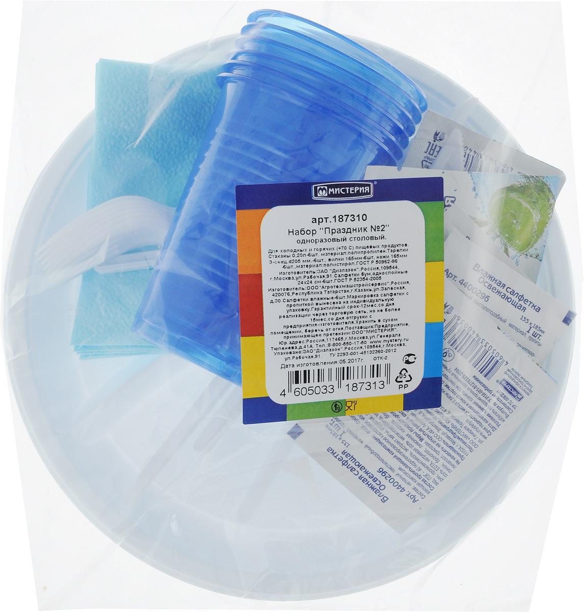 Набор одноразовой посуды Мистерия Праздник, 36 предметов187310Набор одноразовой посуды Мистерия Праздник на 6 персон включает 6 трехсекционных тарелок, 6 вилок, 6 стаканов, 6 бумажных салфеток и 6 влажных салфеток в индивидуальной упаковке. Посуда выполнена из пищевого пластика, предназначена для холодных и горячих (до +70°С) пищевых продуктов. Такой набор посуды отлично подойдет для отдыха на природе. В нем есть все необходимое для пикника. Он легкий и не занимает много места, а самое главное - после использования его не надо мыть. Объем стакана: 200 мл. Диаметр стакана (по верхнему краю): 7 см. Высота стакана: 9,5 см. Диаметр тарелки: 20,5 см. Длина вилки: 16,5 см. Длина ножа: 16,5 см. Размер бумажной салфетки: 24 х 24 см. Размер влажной салфетки: 13,5 х 18,5 см.
