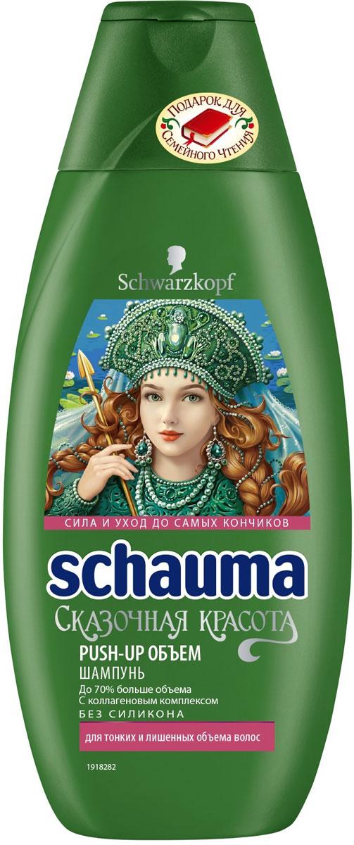 SCHAUMA Шампунь Объем, 380 мл9000647Шампунь с коллагеновым комплексом Укрепляет структуру волос и придает экстраэластичность по всей длине до самых кончиков До 70 % больше объема без утяжеления* *по сравнению с необработанными волосами