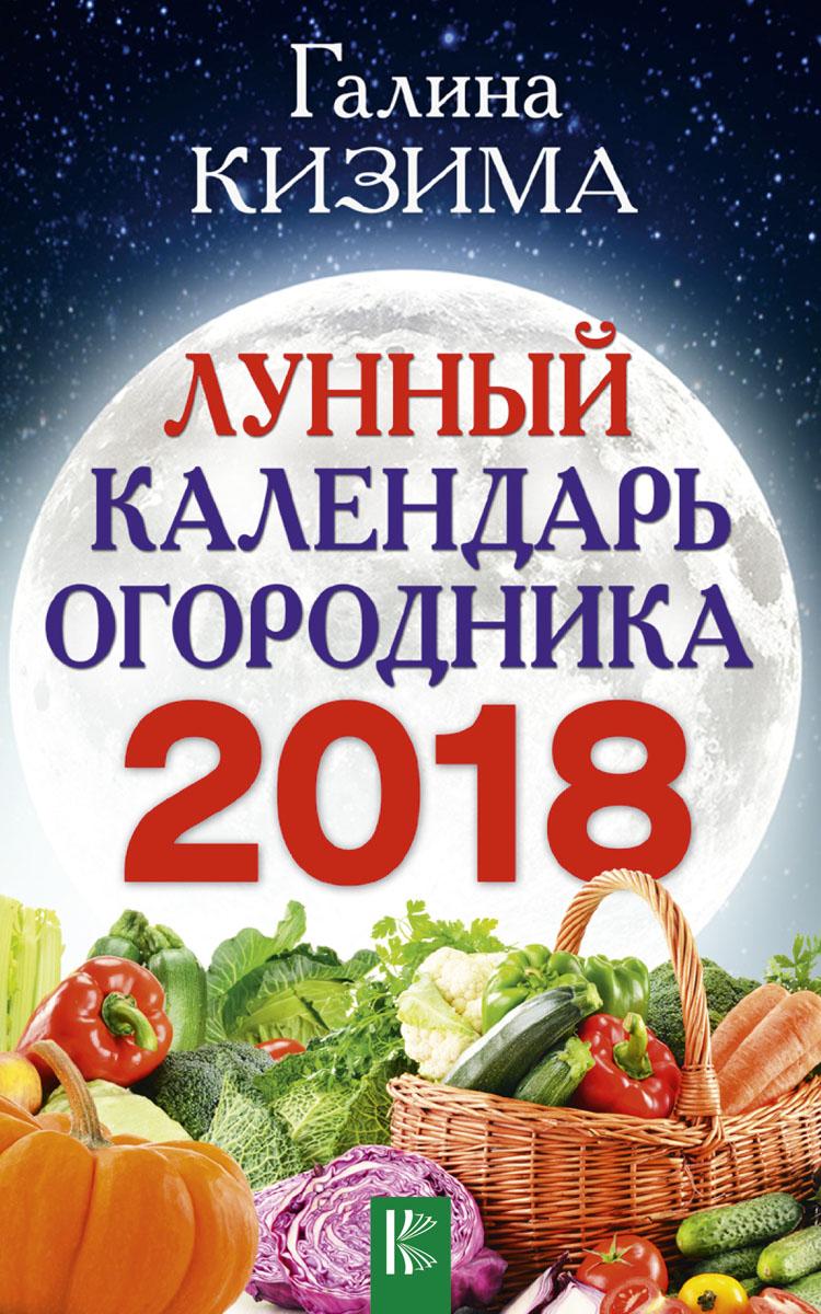 Г. А. Кизима Лунный календарь огородника на 2018 год кизима г заготовки на зиму лучшие рецепты для тех кто ценит время 32 наклейки на банки