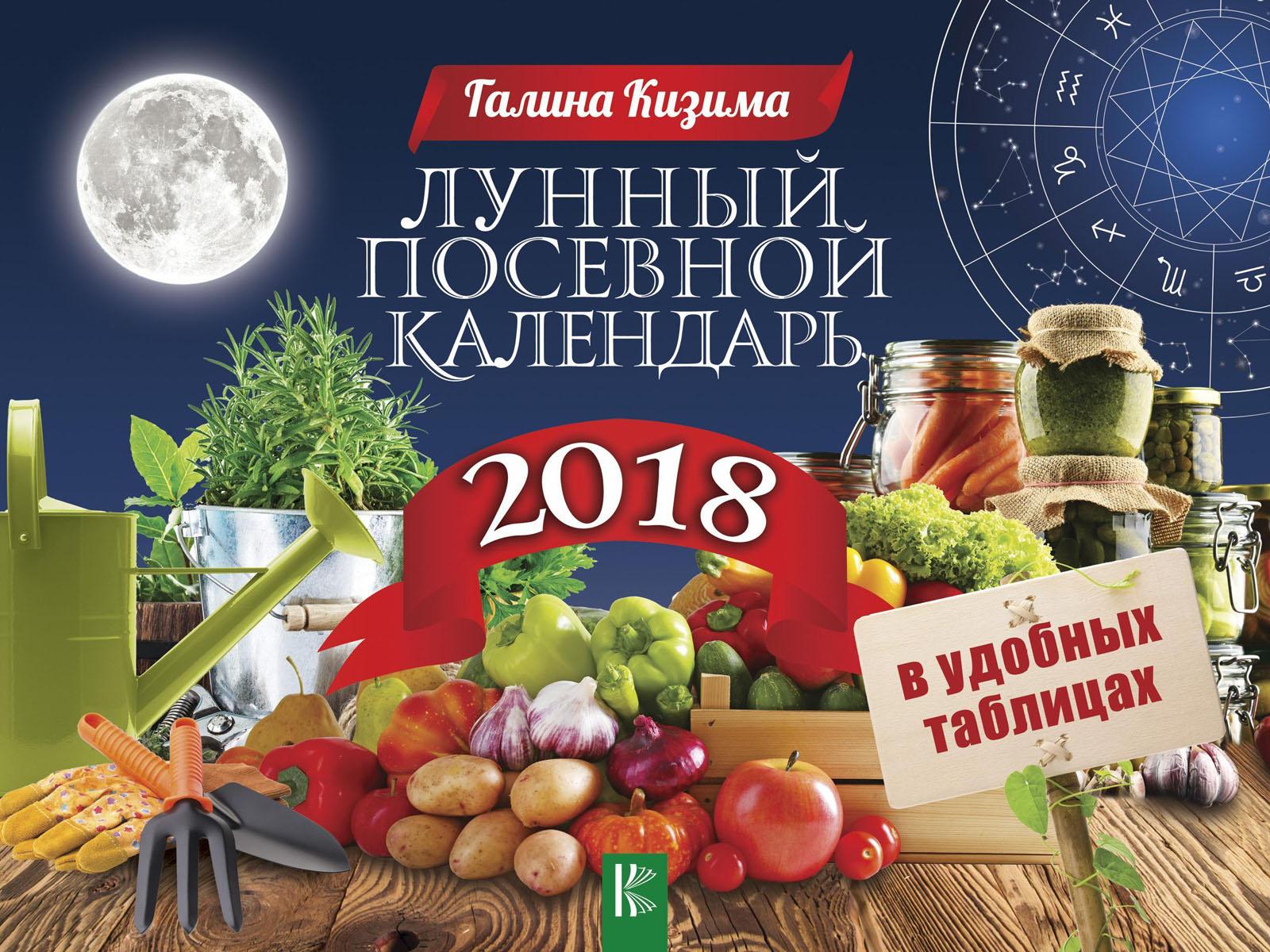 Г. А. Кизима Лунный посевной календарь в удобных таблицах на 2018 год цены