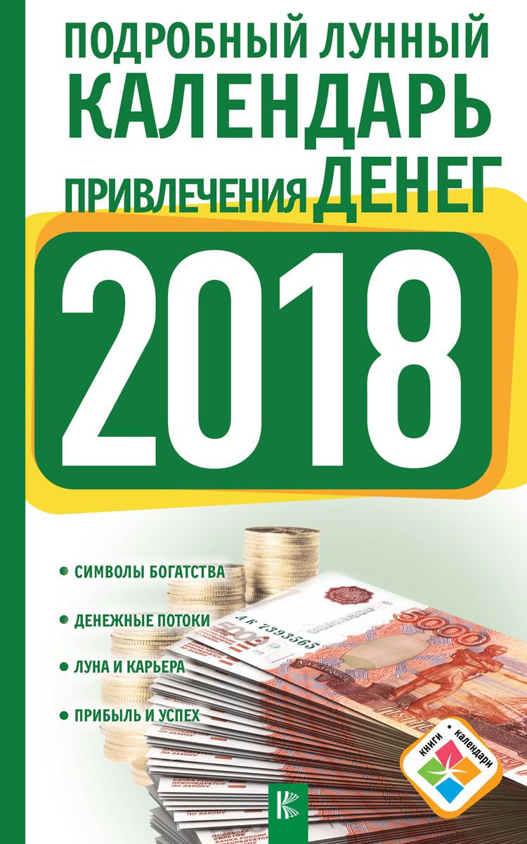 Н. Виноградова Подробный лунный календарь привлечения денег на 2018 год нина виноградова лунный календарь богатства и успеха на 2016 год