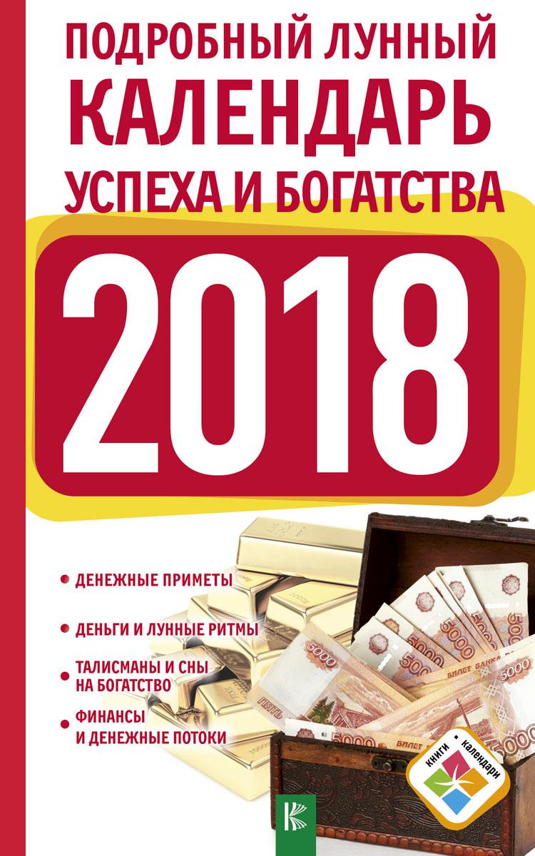 Н. Виноградова Подробный лунный календарь успеха и богатства на 2018 год