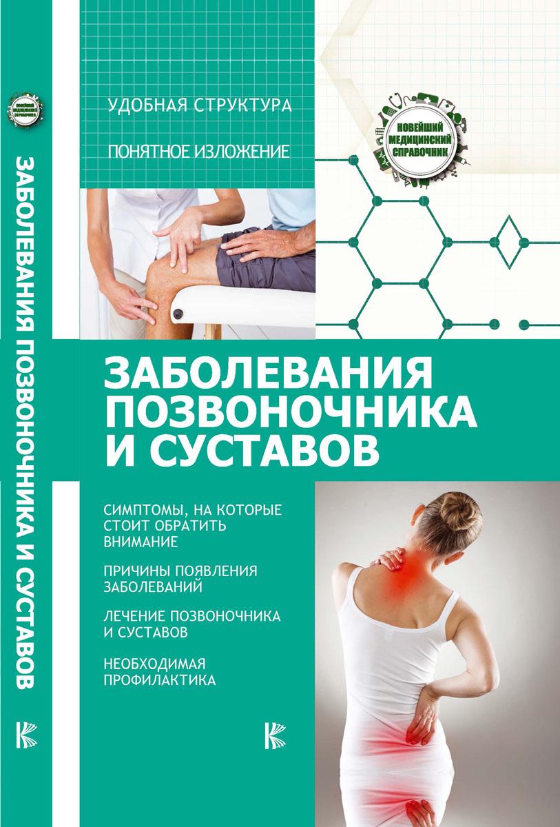 Н. Н. Савельев Заболевания позвоночника и суставов галина гальперина массаж при заболеваниях позвоночника