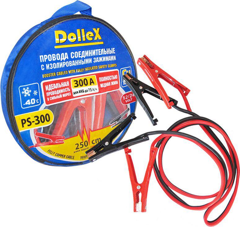 Провода для прикуривания DolleX, 300А, 2,5 м, в сумкеPS-300Параметры:Диаметр кабеля: 8,5 ммКоличество жил в кабеле: 140 штукСечение жилы: 0,3 ммДлина кабеля: 2,5 мМатериал оплетки: TPRПредназначен для запуска автомобилей с аккумулятором ёмкостью до 75 А/ч