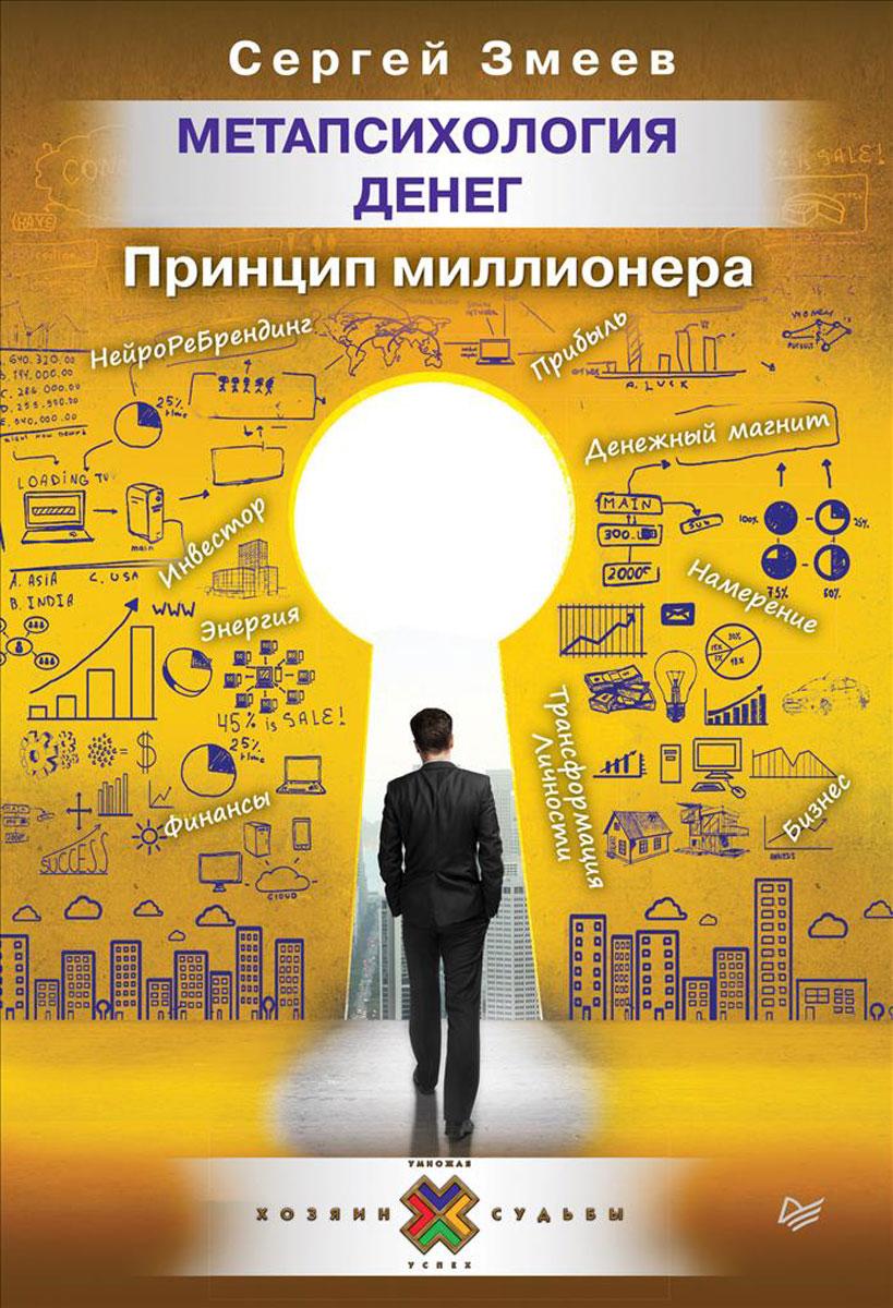 Сергей Змеев Метапсихология денег. Принцип миллионера хозяин уральской тайг