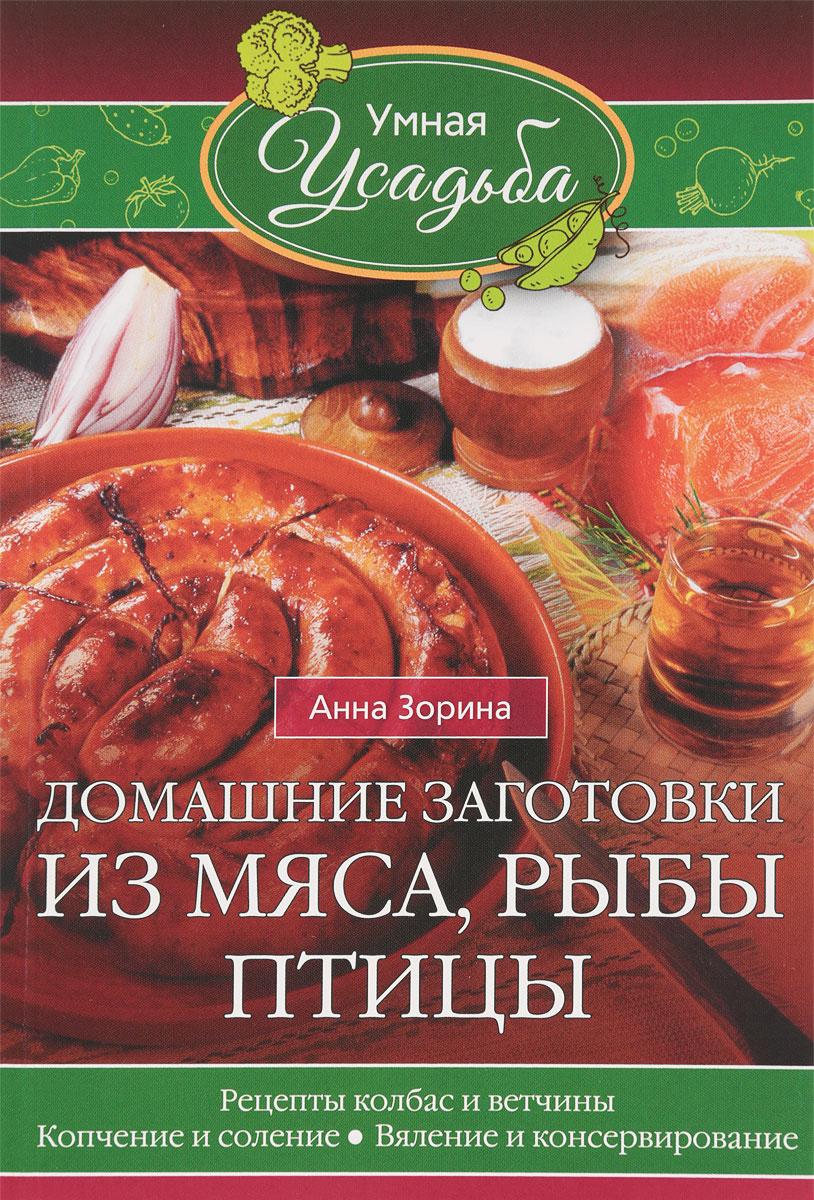 Анна Зорина Домашние заготовки из мяса, рыбы, птицы цена 2016