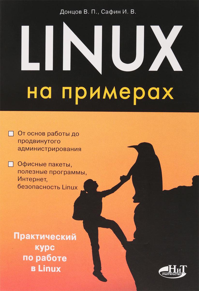 В. П. Донцов, И. В. Сафин Linux на примерах арнольд роббинс linux программирование в примерах