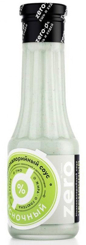 Mr. Djemius Zero низкокалорийный соус Цезарь, 330 млБП-00000163Благодаря соусу от Mr. Djemius ZERO теперь вы сможете приготовить свой любимый салат Цезарь дома и сделать его еще более вкусным и полезным. В этой заправке идеально сочетается вкус натурального пармезана и свежего чеснока, лука и аппетитных специй. При этом в соусе совершенно отсутствует сахар и жиры. Не отказывайте себе в удовольствии, наслаждайтесь вкусом любимых блюд.