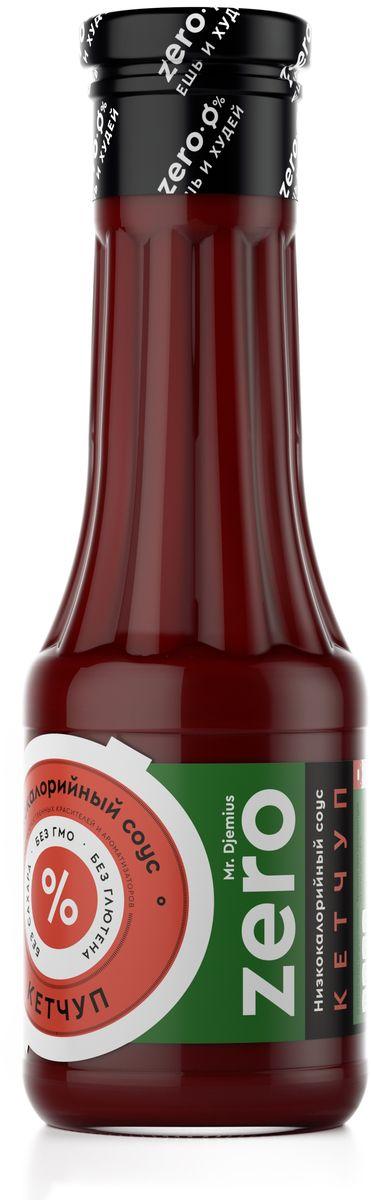 Mr. Djemius Zero низкокалорийный соус Кетчуп, 330 млБП-00000159Компания Mr.Djemius ZERO не могла обойти стороной такой популярный соус, как кетчуп. Приготовленный на основе натуральных свежих томатов, уксуса и специй он является одной из любимых заправок для большинства блюд. Низкокалорийный соус Mr.Djemius ZERO Кетчуп имеет насыщенный томатный вкус и тонкий аромат. Он украсит вашу диету и не оставит равнодушным даже самого искушенного гурмана.