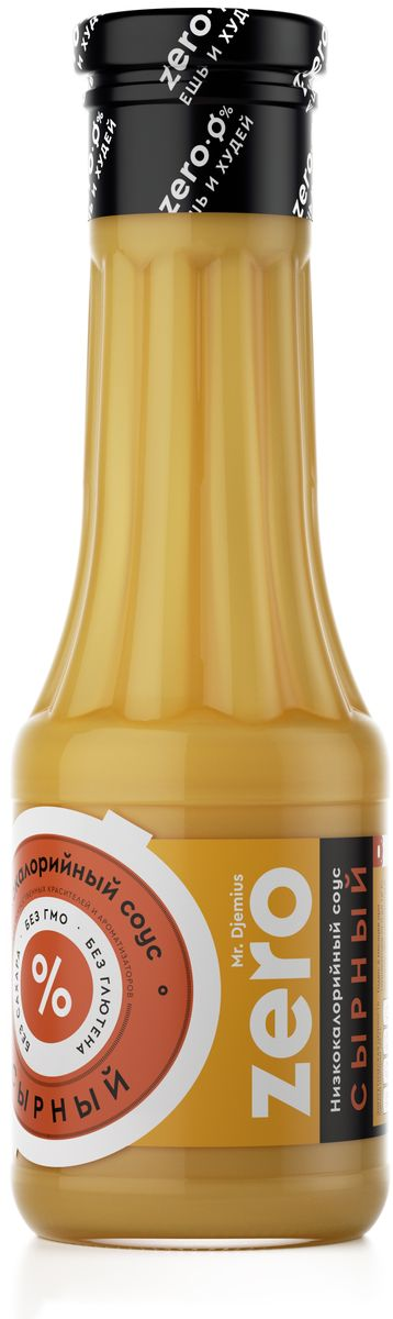 Mr. Djemius Zero низкокалорийный соус Сырный, 330 млБП-00000165Низкокалорийный соус Сырный от Mr. Djemius ZERO – универсальная приправа для любого блюда и приема пищи. Даже самые привычные продукты могут показаться райскими явствами, если заправить их нежным сырным соусом. Заправка Mr. Djemius ZERO на основе твердого сыра Чеддер великолепно подходит для любых быстрых закусок, ее можно намазывать на хлебцы или тосты, а также использовать для приготовления полноценных блюд: грибы, рыба, цветная капуста, куриные рулетики, рыбные котлеты и даже тыква. В любом сочетании мягкость и легкость низкокалорийного сырного соуса от Mr. Djemius ZERO превосходно подчеркнут вкус и аромат основного блюда, без ущерба для вашей фигуры.