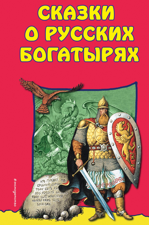 Сказки о Русских Богатырях рогова о переск былины о богатырях