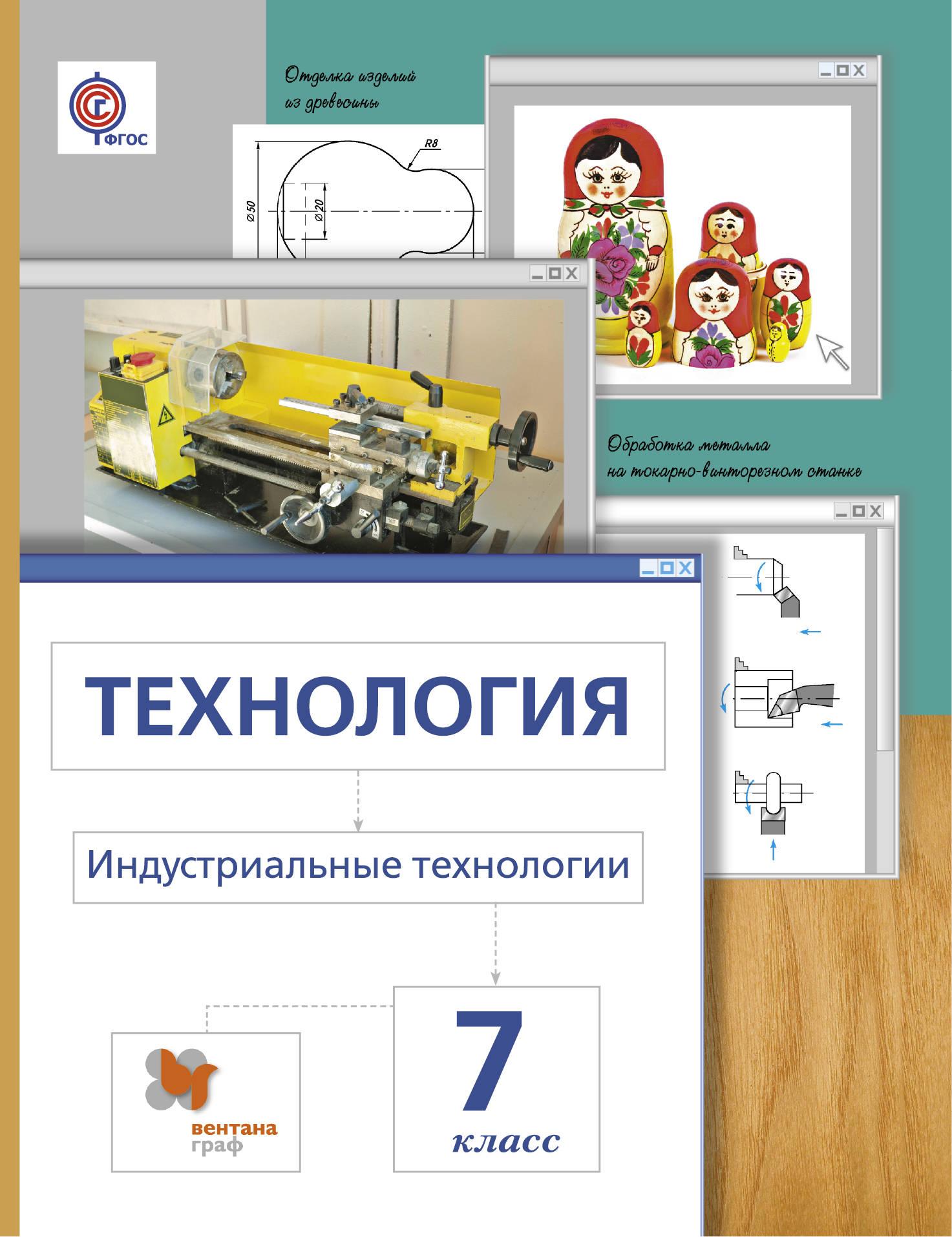 И. А. Сасова, М. И. Гуревич, М. Б. Павлова Технология. Индустриальные технологии. 7класс. Учебник