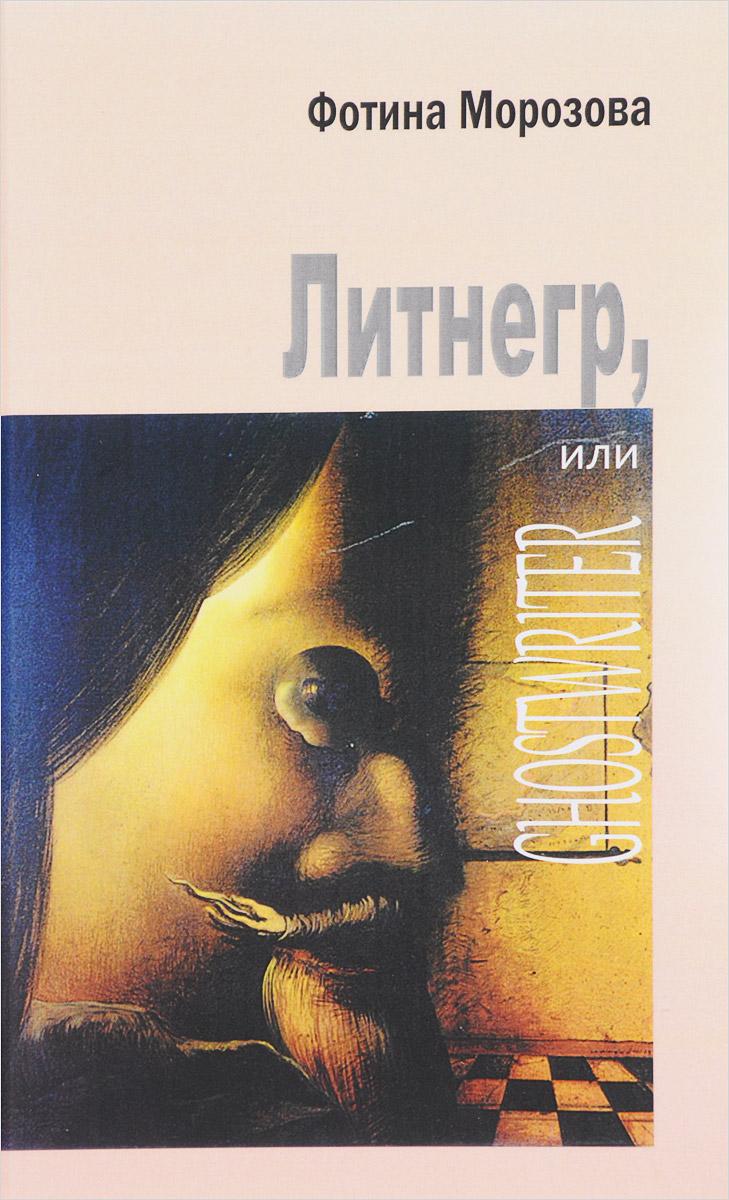 Фотина Морозова Литнегр, или Ghostwriter