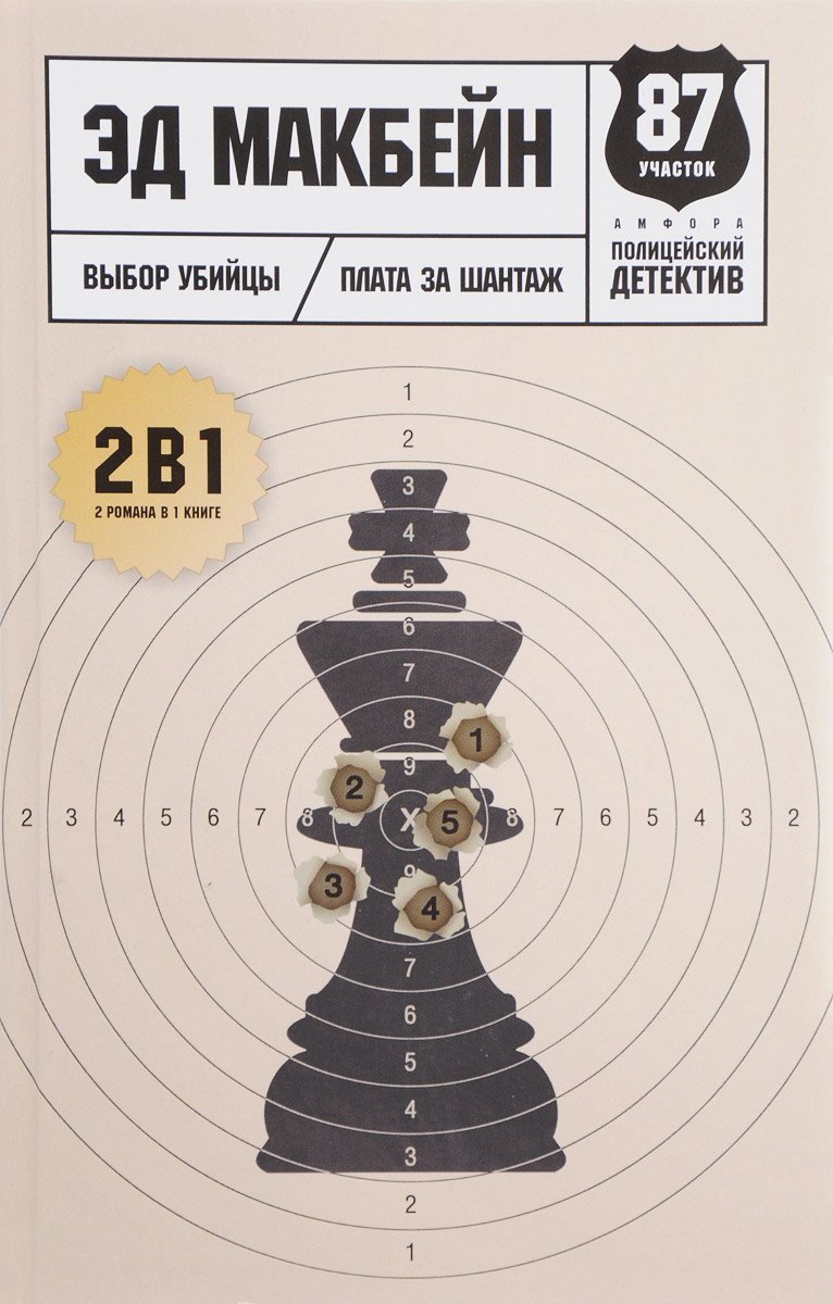 Эд Макбейн Выбор убийцы. Плата за шантаж ISBN: 978-5-367-04376-1 форуард с эмоциональный шантаж