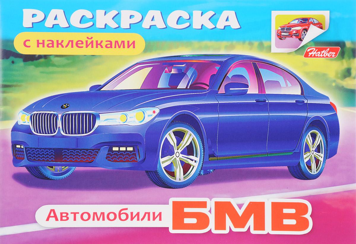 Автомобили. БМВ. Раскраска (+ наклейки)