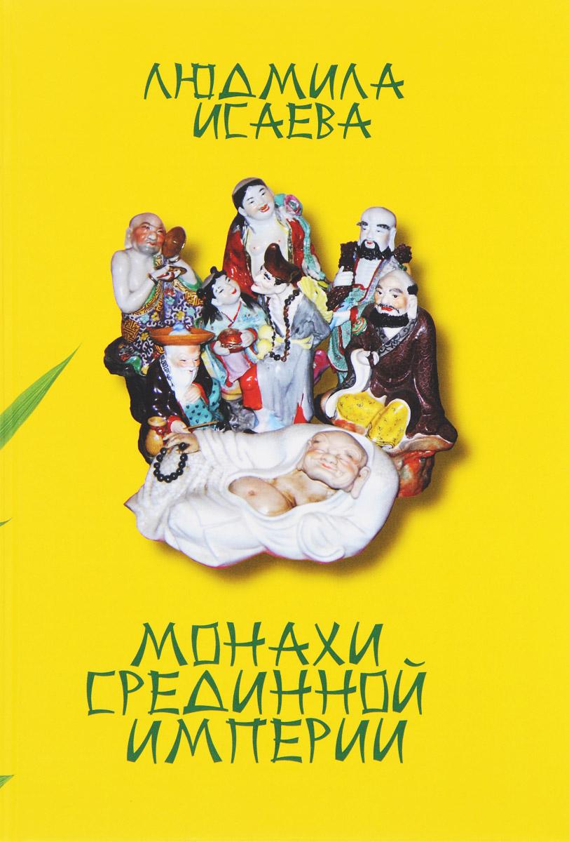 Людмила Исаева Монахи Срединной Империи работа как жизнь
