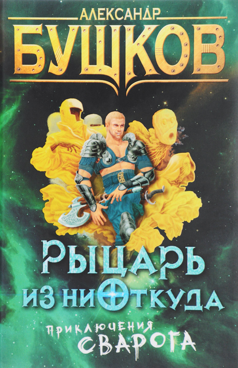 Александр Бушков Рыцарь из ниоткуда александр бушков чертова мельница
