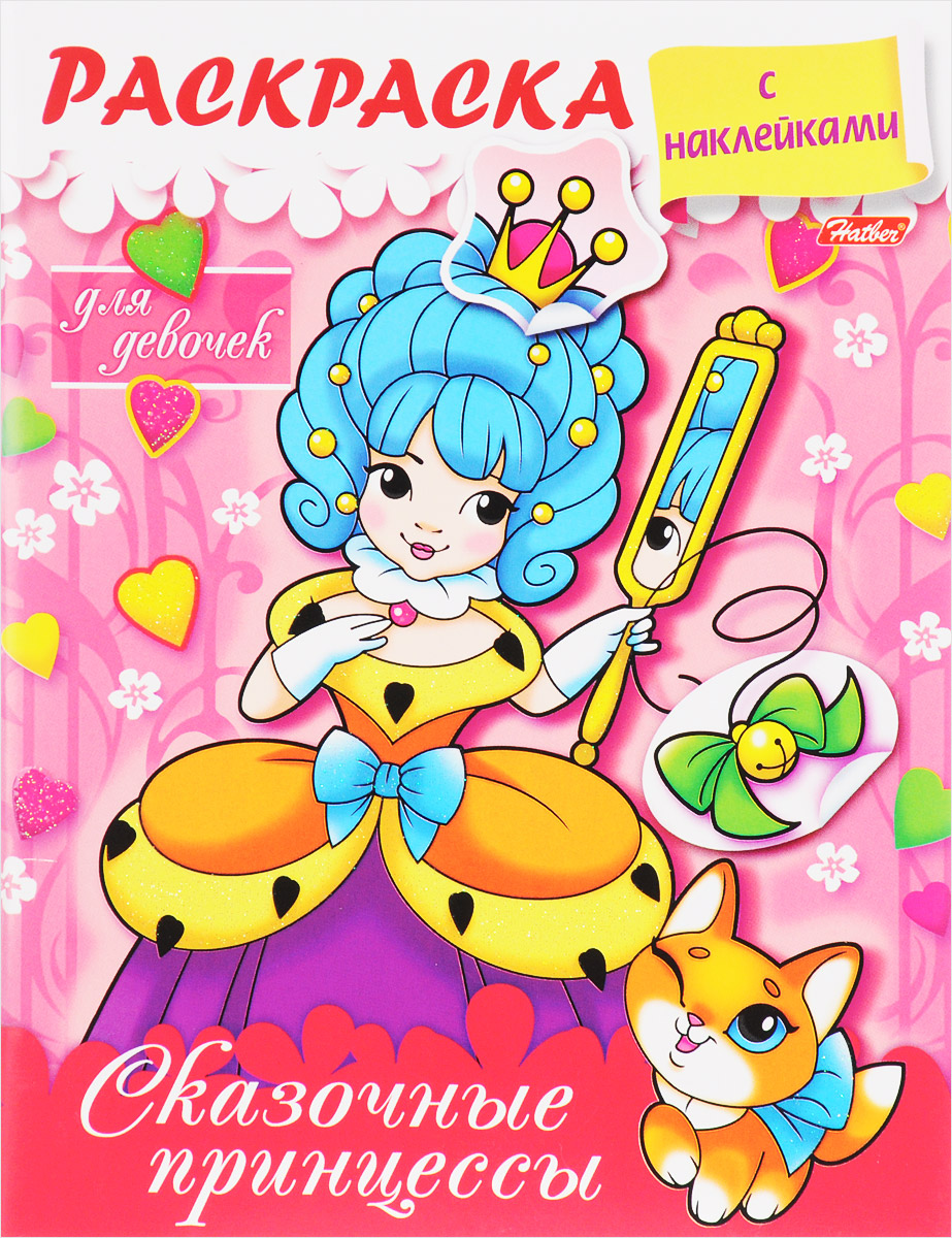 Сказочные принцессы. Раскраска (+наклейки)