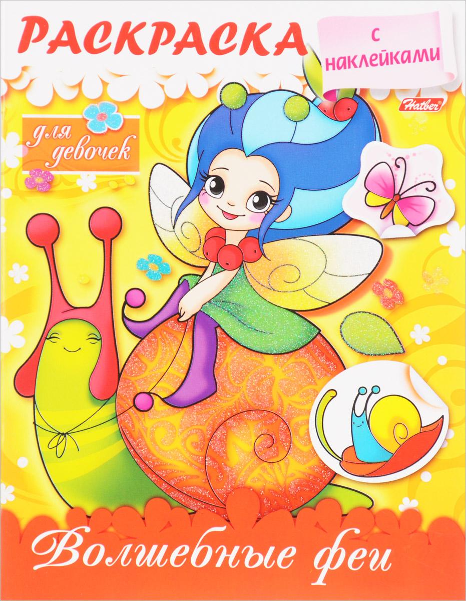 Юлия Винклер Волшебные феи. Раскраска (+ наклейки) винклер ю волшебные феи раскраска для девочек с наклейками page 3