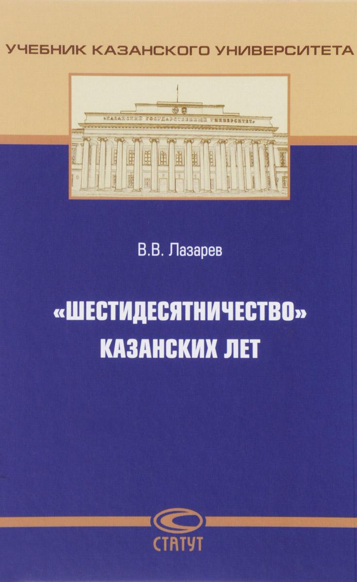В. В. Лазарев «Шестидесятничество» казанских лет шестидесятничество казанских лет