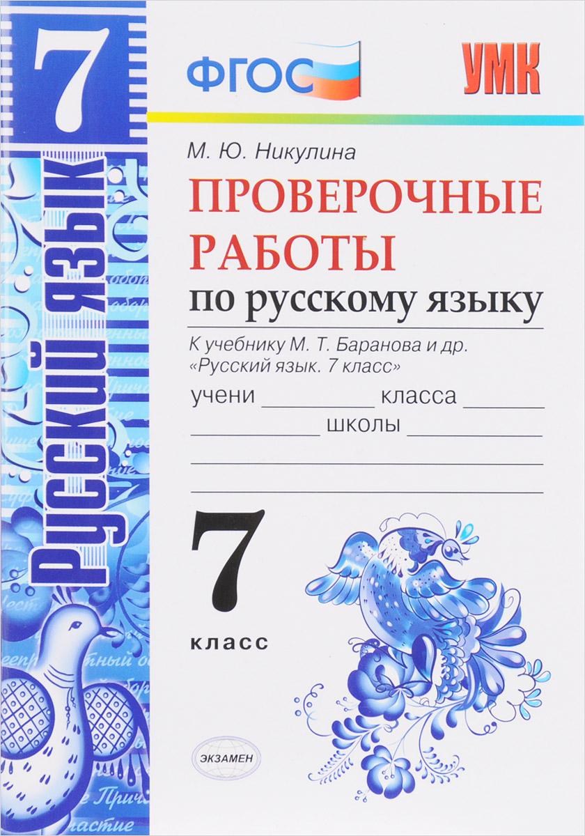 Русский язык. 7 класс. Проверочные работы. К учебнику М. Т. Баранова и др.