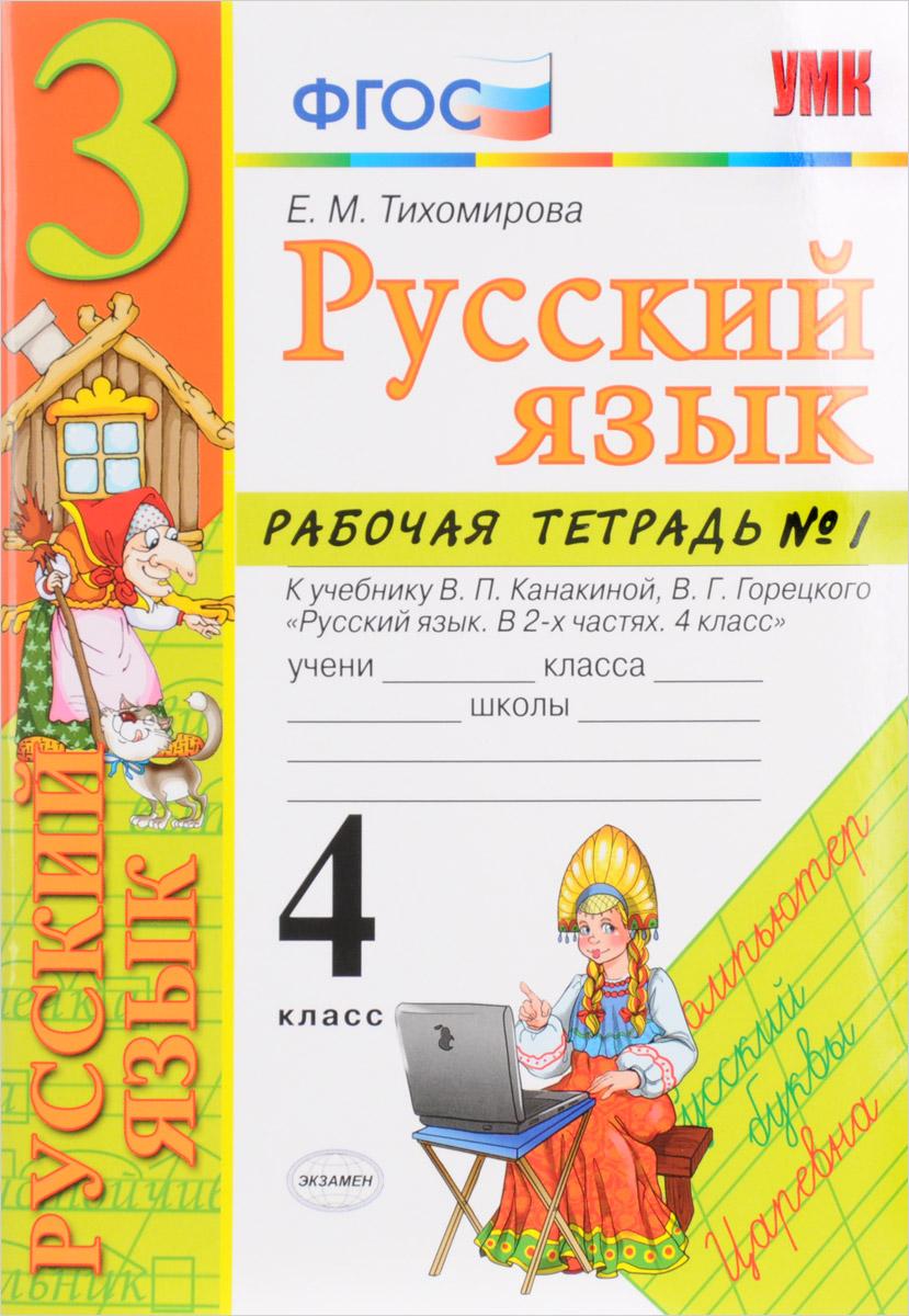 Русский язык. 4 класс. Рабочая тетрадь №1. К учебнику Т. М. Андриановой, В. А. Илюхиной