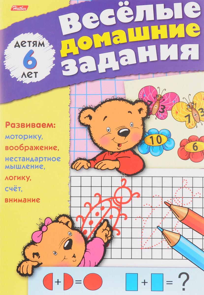 Веселые домашние задания. Для детей 6 лет