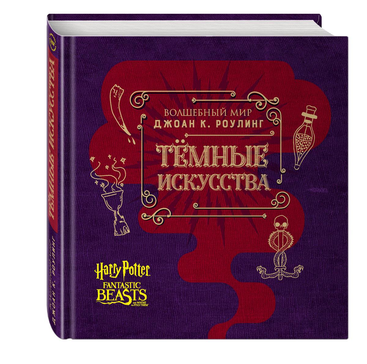 Волшебный мир Джоан К. Роулинг. Темные искусства. Артбук ISBN: 978-5-699-97022-3