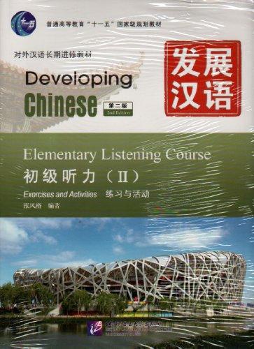 Developing Chinese: Elementary II - Listening Course with CD / Развивая китайский. Второе издание. Начальный уровень. Часть 2 - Курс аудирования с CD