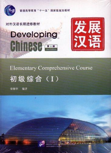 Developing Chinese: Elementary I (2nd Edition) - Main Course / Развивая китайский. Второе издание. Начальный уровень. Часть 1 - Основной курс yang j chinese course rus 3b textbook курс китайского языка книга 3 часть 2