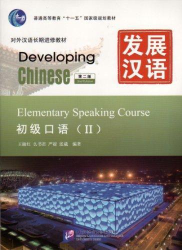 Developing Chinese: Elementary II (2nd Edition) - Speaking Course / Развивая китайский. Второе издание. Начальный уровень. Часть 2 - Курс говорения yang j chinese course rus 3b textbook курс китайского языка книга 3 часть 2