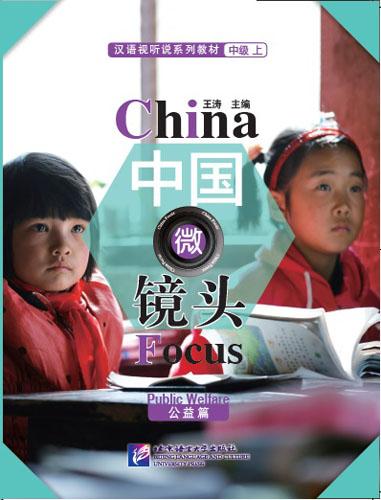 China Focus: Chinese Audiovisual-Speaking Course Intermediate I Public Welfare - Book/ Фокус на Китай: сборник материалов на отработку навыков разговорной речи уровня HSK 4 Общественное благосостояние