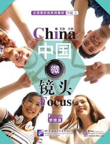 China Focus: Chinese Audiovisual-Speaking Course Intermediate I Dream - Book/ Фокус на Киатй: сборник материалов на отработку навыков разговорной речи уровня HSK 4 Мечта