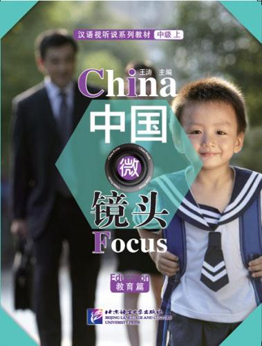 China Focus: Chinese Audiovisual-Speaking Course Intermediate I Education - Book/ Фокус на Китай: сборник материалов на отработку навыков разговорной речи уровня HSK 4 Образование