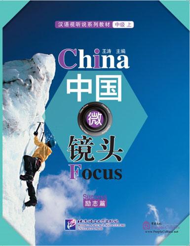 China Focus: Chinese Audiovisual-Speaking Course Intermediate I Success - Book/ Фокус на Киатй: сборник материалов на отработку навыков разговорной речи уровня HSK 4 Успех