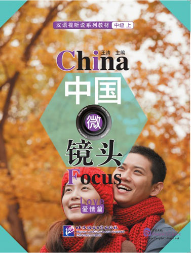 China Focus: Chinese Audiovisual-Speaking Course Intermediate I Love - Book/ Фокус на Киатй: сборник материалов на отработку навыков разговорной речи уровня HSK 4 Любовь