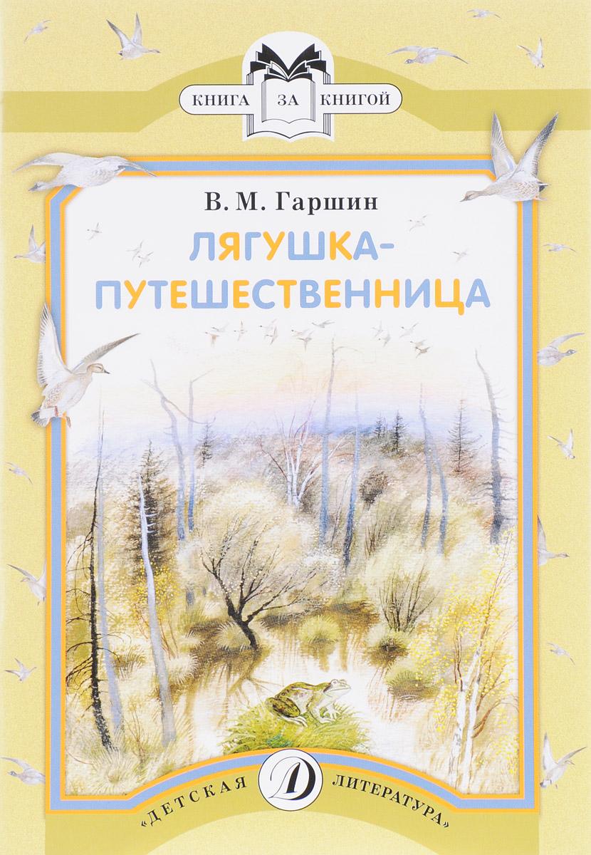 Лягушка-путешественница, Всеволод Гаршин