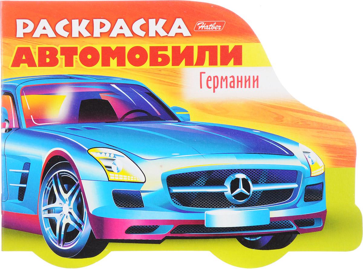 Автомобили Германии.  Выпуск 3. Раскраска