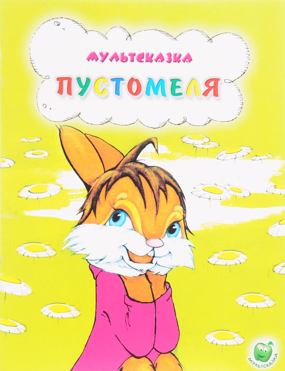 В. Капнинский Пустомеля детство лидера